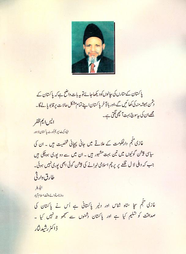 """Some Excerpts from book """"Ghazi Hazaar Paishangoyaan-o-Mashwaray"""""""