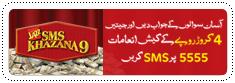 thumbnail of SMS Khazana 9