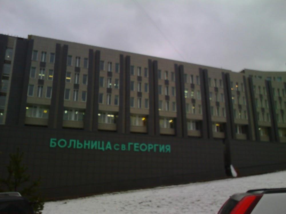 Городская больница Святого великомученика Георгия