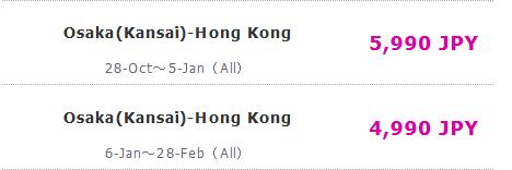 大阪飛香港單程4,990円(約$357)