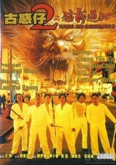 Người Trong Giang Hồ 2 - Young And Dangerous... (1996)