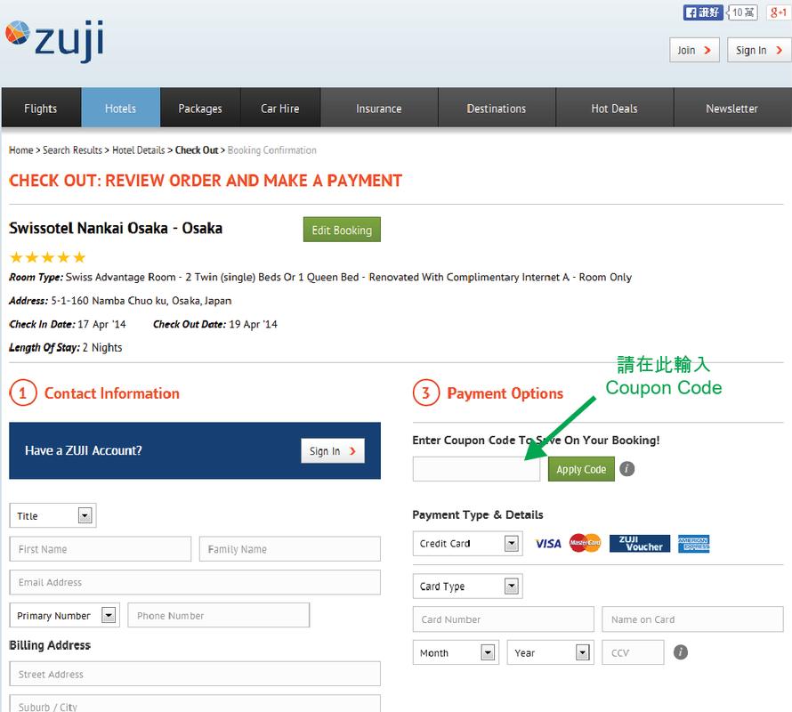 Zuji輸入優惠碼
