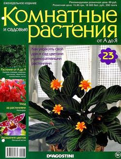 Комнатные и садовые растения от А до Я №23 2014