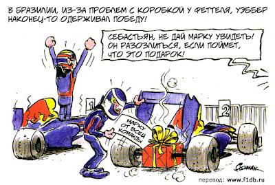 Red Bull отдает победу Марку Уэбберу - комикс Fiszman по Гран-при Бразилии 2011