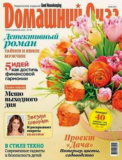 Домашний очаг №5 (май 2014 / Украина)