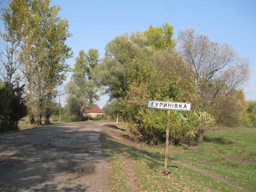 указатель на дороге Гуреневка