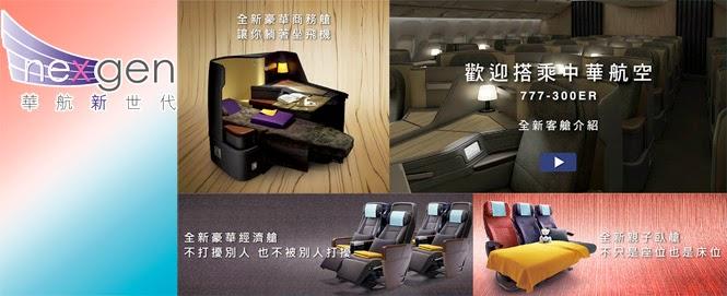 華航「Lucky 7 驚喜票」,香港往返台北、台中$388起,連稅$1,018。明早9點開賣!