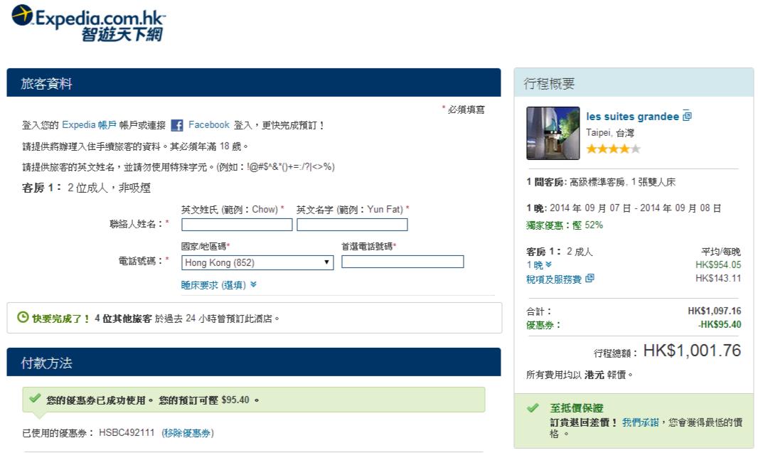 Expedia台北商旅官邸別館