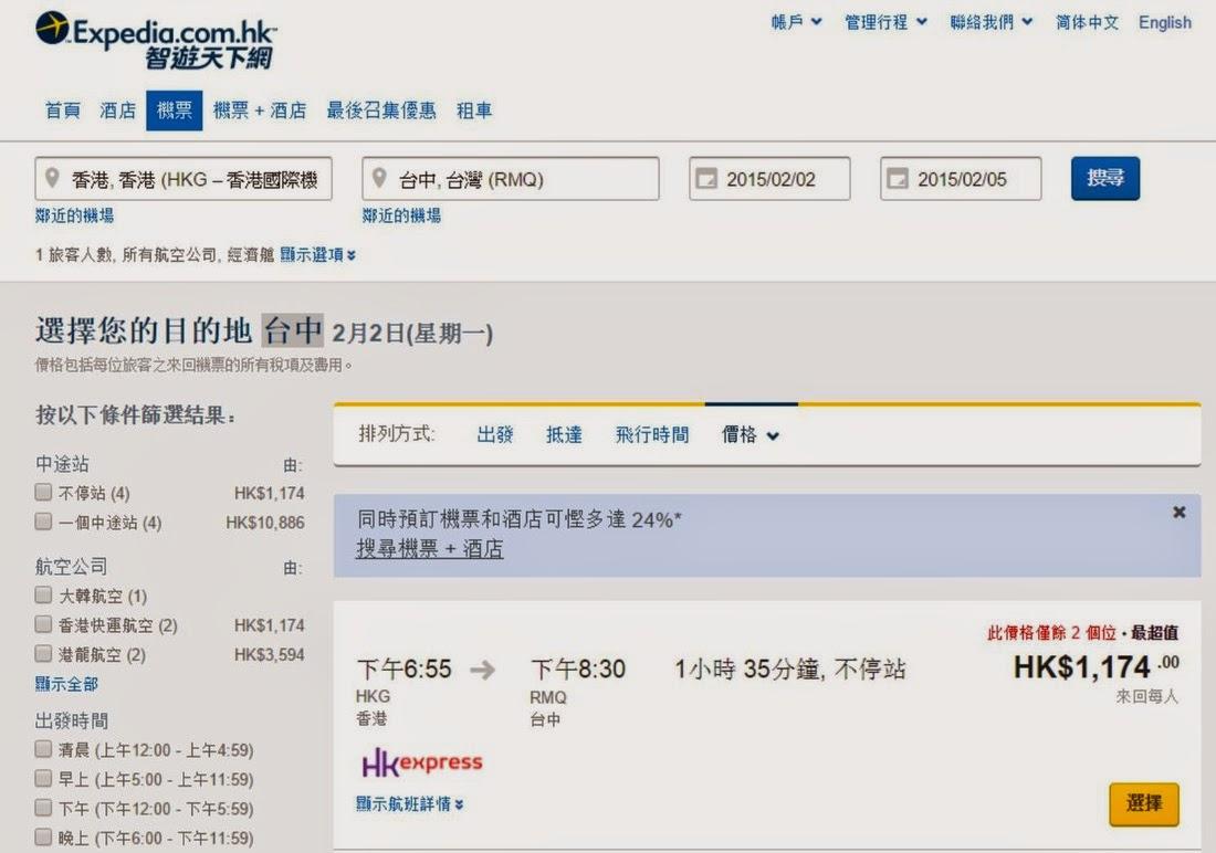 expedia-台中 $1174