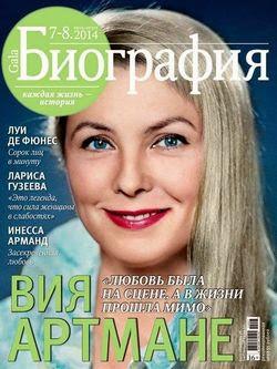 Gala. Биография №7-8 (июль-август 2014)