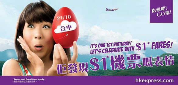 HK Expess【 $1機票】第九天,香港飛台中$1起(來回連稅$566),只限今天(10月21日)。
