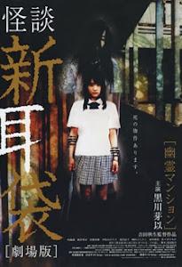 Ngôi Trường Ma Ám - Thirteen Terrors poster