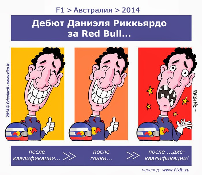дебют Даниэля Риккардо за Red Bull - комикс Riko по Гран-при Австралии 2014