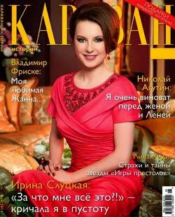 Караван историй №5 (май 2014)