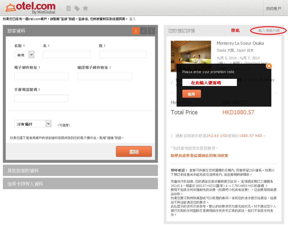 otel.com輸入優惠碼