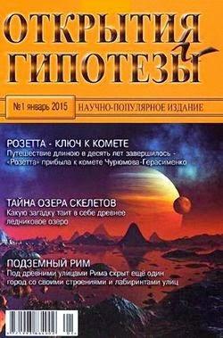 Открытия и гипотезы №1 (январь 2015)