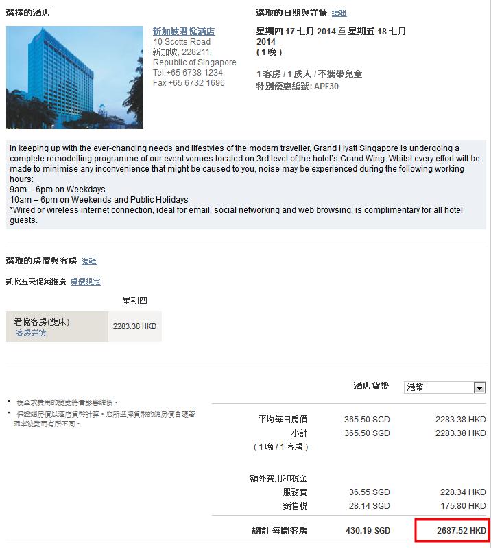 Hyatt官網新加坡Grand Hyatt酒店