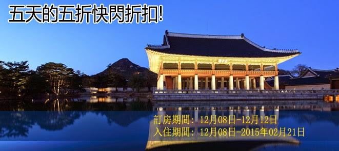Agoda韓國「五天五折快閃」低至5折,今晚零晨12點(12月8日)開賣。