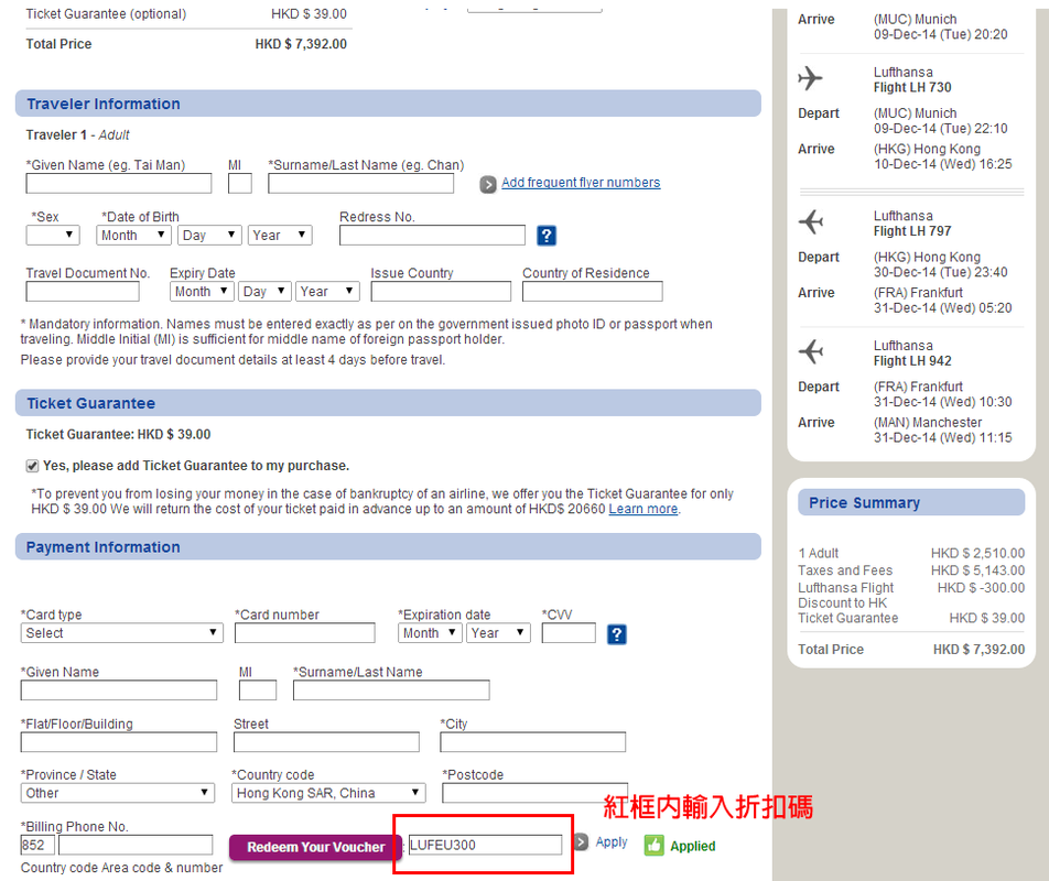 cheaptickets.hk coupon code instruction