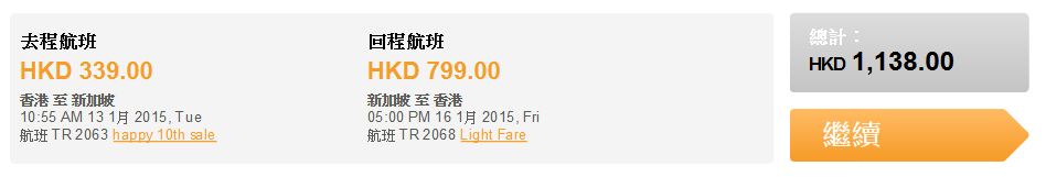 香港去新加坡來回HK$1,138(連稅)
