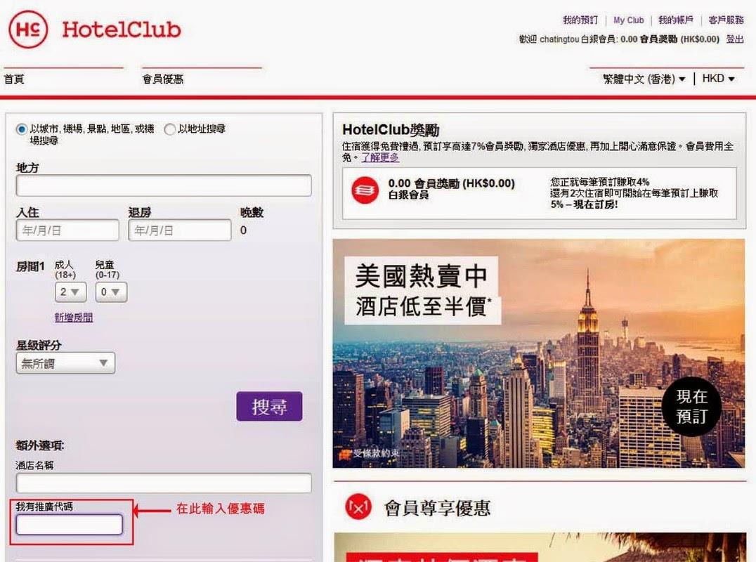 hotelclub insert promo code