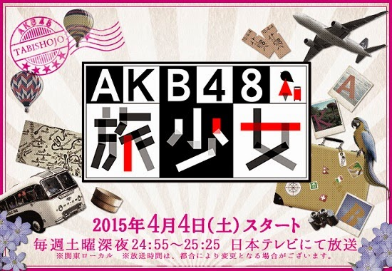 (TV-Variety)(1080i) AKB48G – AKB48旅少女 150523