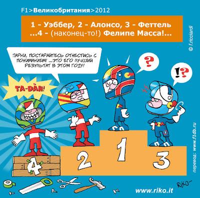 Фелипе Масса присоединяется к подиуму в Сильверстоуне - комикс Riko по Гран-при Великобритании 2012