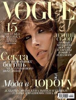 Vogue №5 (май 2014 / Россия)