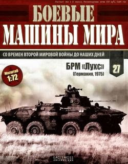 Боевые машины мира №27 2014