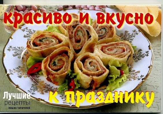 Рецепты вкусно и красиво