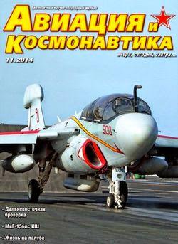 Авиация и космонавтика №11 (ноябрь 2014)