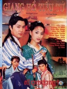 Giang Hồ Tiểu Tử