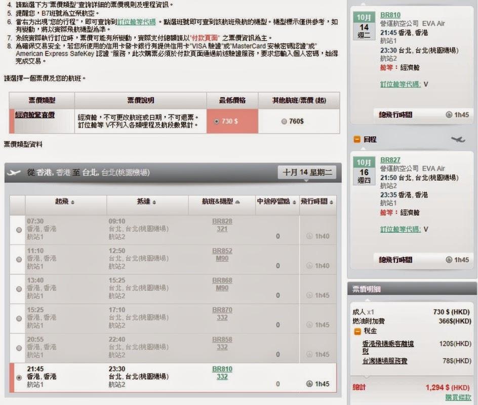 長榮-香港去台北來回機票$730起($1,294連稅)