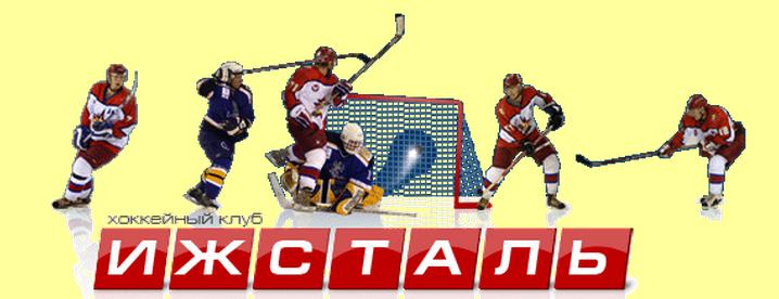 Ижсталь хоккейный клуб расписание игр 2016