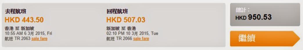 香港飛新加坡單程$648(連稅),來回機票$951(連稅)