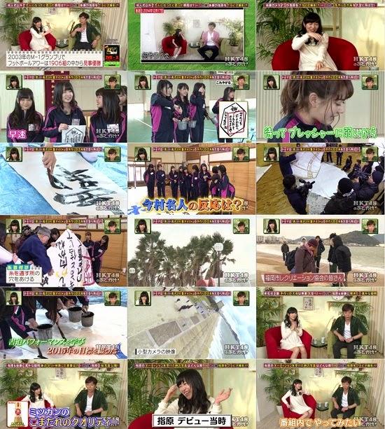 (TV-Variety)(720p) HKT48のおでかけ! ep99 150114