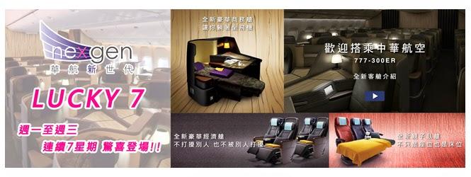 華航「Lucky 7」第四週,香港往返新西蘭基督城、澳洲悉尼$2,777,連稅基督城$4,862,悉尼$5,422,即日開賣!