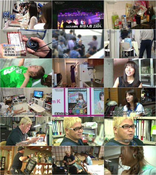 (TV-Variety)(720p) 島田晴香 中村麻里子 – ザ・ノンフィクション・AKB48と日本人 150621