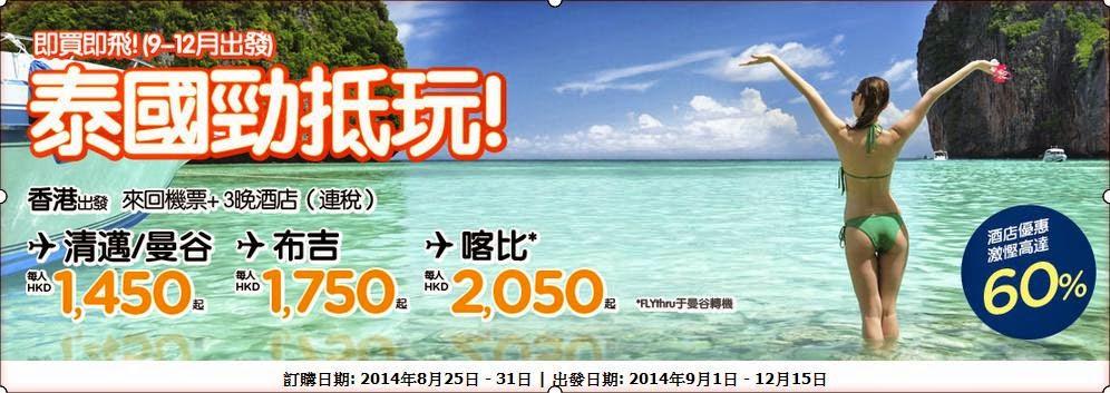 AirAsiaGo泰國4日3夜套票優惠