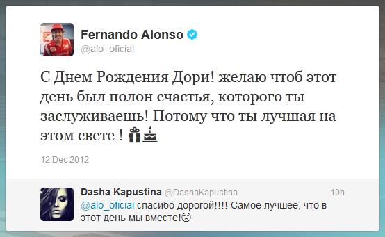 Фернандо Алонсо поздравляет Дашу Капустина с днем рождения в твиттере 12 декабря 2012
