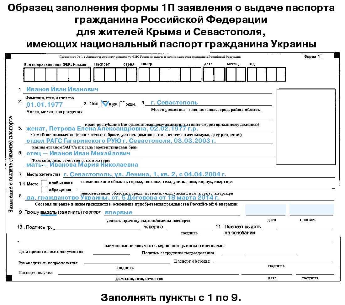 заявление на паспорт рф 45 лет образец