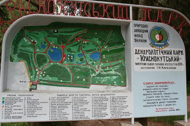 план-схема краснокутский дендропарк