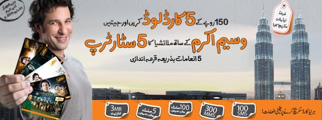 Wasim Akram 150 Scratch Card Ufone