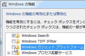 Windows ガジェット プラットフォーム