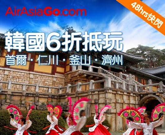 AirasiaGo韓國酒店「快閃優惠」低至6折起,仲送景點門票優惠,今晚零晨12點開賣。