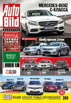 Auto Bild №4 (апрель 2014)