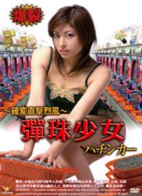 Pachinko Quenn Explosion (2007)