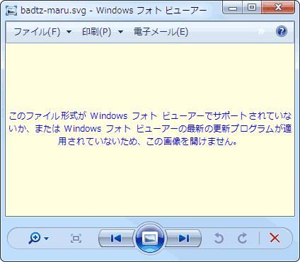 このファイル形式が Windows フォト ビューアーでサポートされていないか、または Windows フォトビューアーの最新の更新プログラムが適用されていないため、この画像を開けません。
