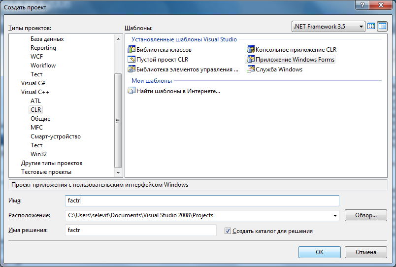 Как в visual studio 2013 создать windows forms