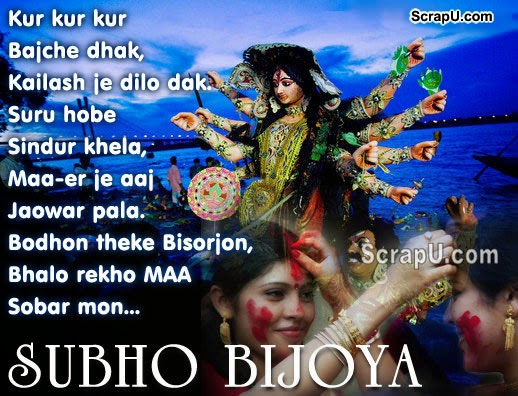 Bangla Shubho Bijoya Scraps